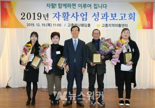 고흥지역 자활센터, 자활사업 성과보고회