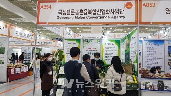 넘버원 곡성멜론, 서울국제식품산업전서 열띤 홍보